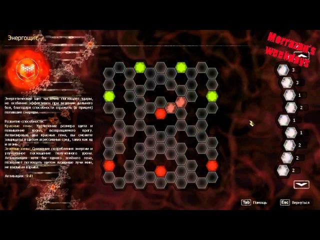 Симбионт - часть 4: Турели и ловушки