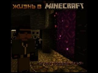 Жизнь в Minecraft:
