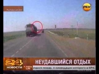Жесть ! Летящая Смерть с Камаза, снятая на видео . Кирпич сорвался из укладенных и перевозимых на Камазе прилетел м Убил посажирку легкового автомобиля двиговшегося по соседней встречной полосе . http://youtu.be/ph9t6Wk1YKE