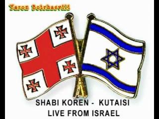 KUTAISI- Shabi koren from israel