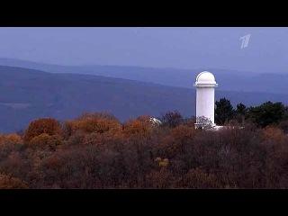 Печальные новости испортили Новогоднее настроение сотрудникам Крымской обсерватории - Первый канал