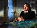 Богдан Ступка Формула любви 2010