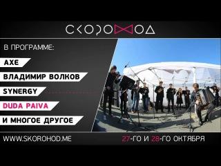 Скороход. Театральный МАРАФОН