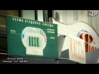 [ клип ] ''Амкар'' - ''ЦСКА'' 3:3 [ 2008 ]