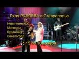 Анонс. Гастроли Ляли Рублевой в Ставрополье. 2012г.