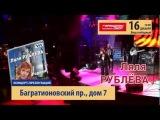 Рублева Ляля Презентация альбома Родина httprubleva.ru