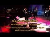 Рублёва Ляля Концертная программа Родина