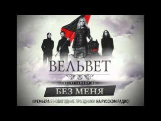 Вельвет - Без меня (Новинка 2013, Official Audio)