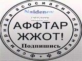 Naidenov Show троллерка (Покупка козы)