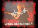 Алиса - СК Юбилейный - 2 марта 2013. Промо-ролик