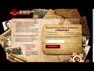 Лохотрон_ Военный_ поиск - Видео для сайта djdiplomat_ru.mp4