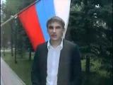 Я готов для России - 12 июня.wmv