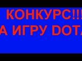 ВНИМАНИЕ КОНКУРС!!! от JIeMyPa