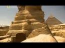 National Geographic Тайны древности Сфинкс 2