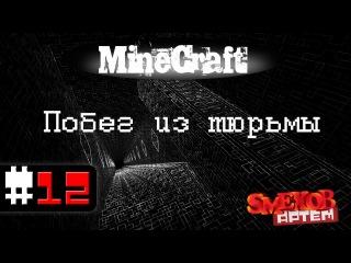 Minecraft: Побег из тюрьмы - Часть 12 Сезон 2