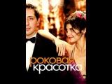 Роковая красотка (2006) комедия