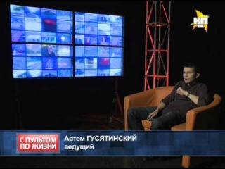 С ПУЛЬТОМ ПО ЖИЗНИ - Новый клип Дины Гариповой