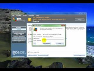 Как правельно менять  ключ на  AVG Internet Security 2011