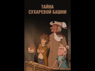 Мультфильм Тайна Сухаревой башни. Эликсир жизни смотреть онлайн бесплатно в хорошем качестве