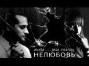 ПРЕМЬЕРА ПЕСНИ! Иракли и Даша Суворова - Нелюбовь mp4