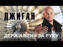 Джиган - Держи меня за руку (official track)