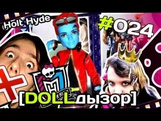 [DOLLдызор] #024 Monster High: Holt Hyde [ОБЗОР] Миёк и Риська