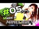Миёк и [MineCraft] #05 - Хана Дому