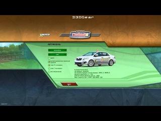 Учебный Автосимулятор 2 (3D инструктор) version 2.2.7
