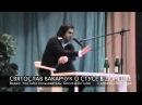 Поділіться! : Бібліотека Стуса в Донецьку