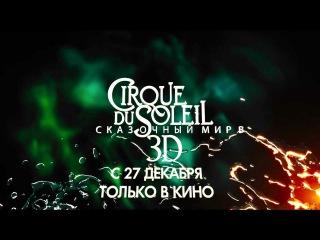 Русский трейлер к фильму Цирк Дю Солей: Сказочный мир в 3D (Cirque du Soleil: Worlds Away, 2012)