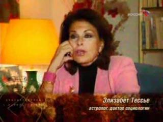 Астрология. Жертвы звёздной лжи (РТР 2008-01-10