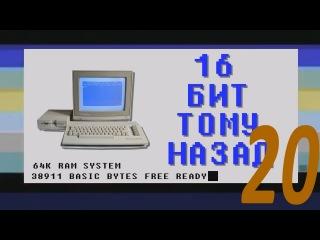 16 бит тому назад - Intel VS AMD часть четвертая: AMD64