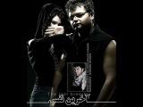 Afshin Azari Ft. Ali Abdolmaleki & Nasim - Akharin Nafas