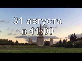 знакомство студентов МГУ