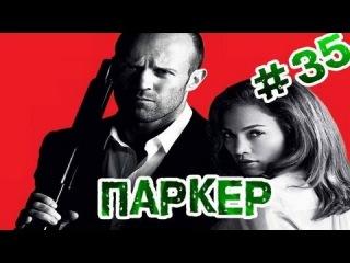 RAP Кинообзор - Паркер (2013) HD 720