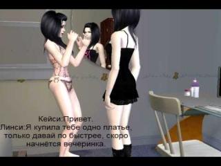 The sims 2.Cериал Изменись Сhange 1 сезон 4 серия