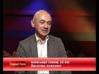Александр Свияш в программе