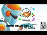 Game News Daily - # 15.01.13 (Ежедневные игровые новости)