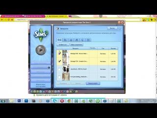 Симс 3, как сохранить файлы симпак в игру