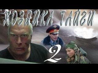 Хозяйка тайги 2. К морю. 5 серия (2013) приключения