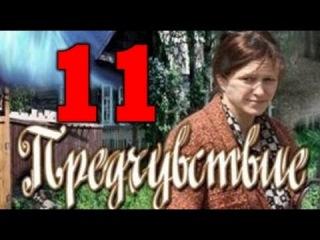 Предчувствие. 11 серия (2013) мистика, детектив, сериал