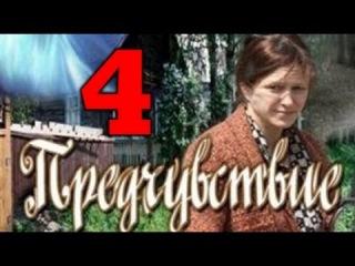 Предчувствие. 4 серия (2013) мистика, детектив, сериал