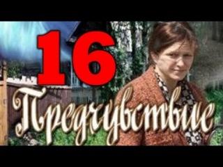Предчувствие. 16 серия (2013) мистика, детектив, сериал