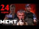 Мент в законе. 6 сезон. 24 серия (2013)