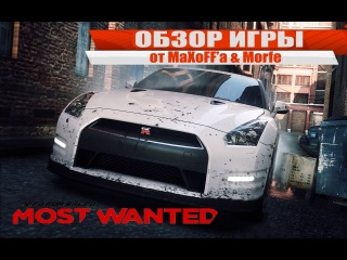 NFS Most Wanted - ОБЗОР ИГРЫ (GAMEPLAY)