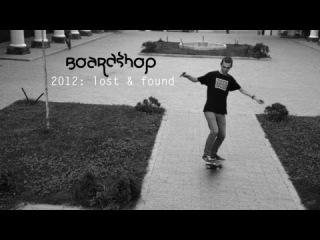2012: lost & found