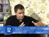 Программа 12 Виталий Любченко-Павел Рындич