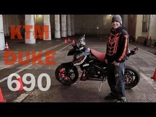 Стантбайк на Базе KTM 690 DUKE - Ktm Duke 690 Stuntbike