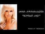 Инна Афанасьева - Первый снег - премьера