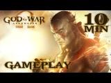 God of War Восхождение. 10 минут геймплея [Serkitron]